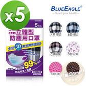 【藍鷹牌】台灣製 水針布立體成人口罩 5片*5包 (ABCDEG)E夢幻粉