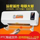 暖風機220V暖風機浴室取暖器壁掛式家用電暖器防水節能省電加熱電暖氣熱風扇 早秋最低價igo