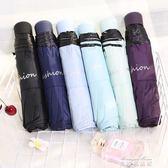 簡約小清新太陽傘雨傘折疊晴雨兩用韓國防曬防紫外線男女神遮陽傘   麥琪精品屋