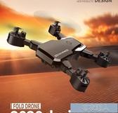 空拍機 無人機4K航拍遙控飛機高清專業小型折疊 雙電池四軸飛行器玩具 YJT【快速出貨】