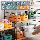 北歐莫蘭迪色分類雜物收納籃 塑膠收納盒 儲物箱 置物箱 整理盒