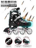 溜冰鞋成人成年旱冰直排輪滑冰鞋兒童全套裝大學生初學者男女專業  凱斯盾數位3c