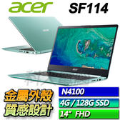 【ACER宏碁】SF114-32-C7F5 綠  ◢14吋金屬外殼輕薄筆電 ◣