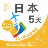 【Want Card】日本上網卡 5日1GB 4G上網 吃到飽上網SIM卡 網卡 漫遊卡