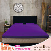 House Door 大和布套 8cm乳膠記憶床墊優眠組-雙人5尺(魔幻紫)