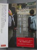 【書寶二手書T1/親子_NQT】父母的保存期限,只有10年_汪培珽