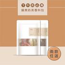 【味旅私藏】|鍋煮奶茶香料包|Masal...