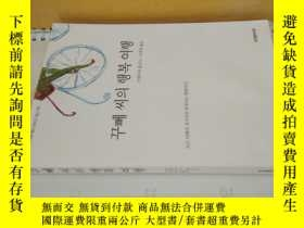 二手書博民逛書店꾸뻬씨의행복여행(韓文原版罕見彩色插圖本)Y125109 오래된미래 ISBN:9788995501443