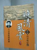 【書寶二手書T5/一般小說_GOP】晚清風雲(第二卷)西省戰紀(上)左宗棠收復新疆_果遲