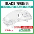 【刀鋒】BLADE防護眼鏡 現貨 當天出貨 台灣公司貨 護目鏡 防風 防護眼鏡 防疫眼鏡 防護眼罩 防疫