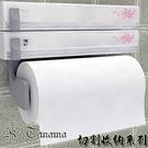 《KTmama廚房精品》櫻花系列收納組三機一體〈保鮮膜器1鋁箔紙器1紙巾收納架1〉