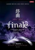 (二手書)暗夜天使(4):終曲