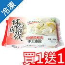★買一送一★休閒食代高麗菜豬肉手工水餃900G/包【愛買冷凍】