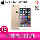 分期0利率 Apple Iphone 6 32G 2018版 智慧型手機  贈『 手機專用掛繩*1』