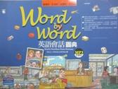 【書寶二手書T1/語言學習_QXA】Word by Word英語會話圖典_Steven J. Molinsky, Bill Bliss
