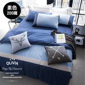 雙人鋪棉床包鋪棉被套四件組【全鋪棉款】【 MOD1  紫藍X銀灰X銀藍 】 素色系列 100%精梳純棉 OLIVIA