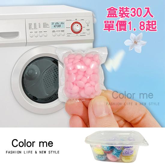 衣物芳香豆 衣物香香豆 香香豆 芳香豆 洗衣豆 香氛豆 洗衣香豆 洗衣凝珠 洗衣球 【Y030】Color me