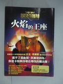 【書寶二手書T5/一般小說_KKO】埃及守護神2-火焰的王座_雷克‧萊爾頓
