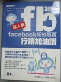 【書寶二手書T8/財經企管_J2B】超人氣Facebook粉絲專頁行銷加油讚 _鄧文淵