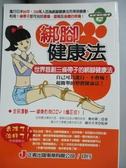 【書寶二手書T4/養生_JQU】綁腳健康法-世界首創三條帶子的綁腳健康法_奧村耕二