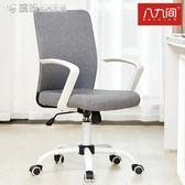 電腦椅辦公椅子靠背凳子 網椅網布藝轉椅時尚現代YXS 「繽紛創意家居」