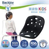 BackJoy貝樂宜 - SitSmart 美姿墊 Kids (兒童用)
