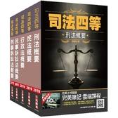 2019年司法特考[四等][法院書記官][專業科目]套書(贈法學知識(憲法 法學