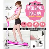 【健身大師】新一代坡度可調走跑機(升級坡度)-水蜜桃跑步機