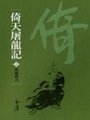 倚天屠龍記(8冊合售)新修文庫版