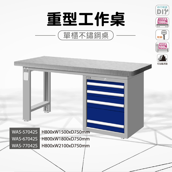天鋼 WAS-57042S《重量型工作桌》單櫃型 不鏽鋼桌板 W1500 修理廠 工作室 工具桌