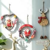 聖誕節擺件 圣誕花環門掛北歐圣誕鈴鐺馴鹿裝飾掛件圣誕老人雪人圣誕節裝飾品耶誕-三山一舍