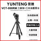【可刷卡】YUNTENG 雲騰 VCT-998RM 三腳架+三向液壓雲台 薪創數位