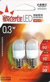 觀自在LED 節能燈泡E12 0 3W 琥珀光2 入