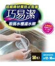 巧易潔廚房水槽濾水網50入(可當肥皂袋)...