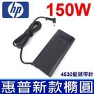HP 惠普 150W 4.5*3.0mm .  新款 橢圓 變壓器  HP Omen 17-w106ng 17-w000 HP Omen 17-w014ng 17-w009ng 17-w100 充電器