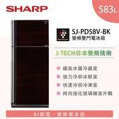 【展示福利品+基本安裝+舊機回收】SHARP 夏普 583公升 變頻雙門電冰箱 SJ-PD58V/BK 公司貨