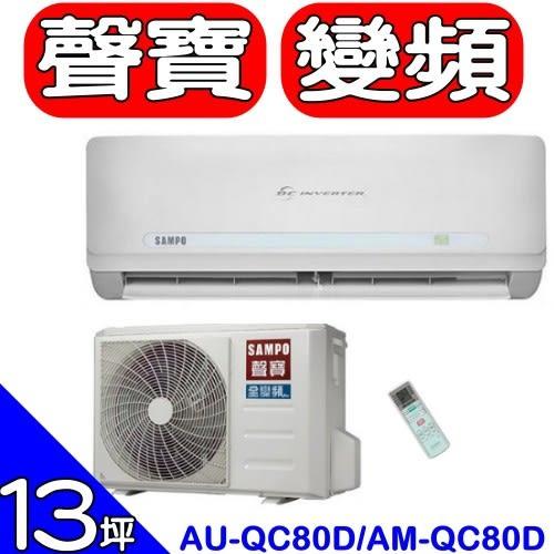 《全省含標準安裝》聲寶【AU-QC80D/AM-QC80D】變頻分離式冷氣13坪精品型