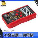 博士特汽修 三用電錶 萬用電錶 數位電表推薦 直流電壓測量 電容測量 MET-ZTS1+ 零線檢測 通斷檢測