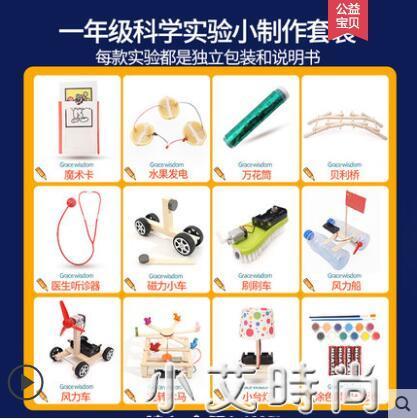 兒童趣味科學小實驗玩具stem器材整套裝小學生幼兒園手工制作材料 小艾新品