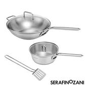 【SERAFINO ZANI 尚尼】SYDNEY系列超值長柄不鏽鋼炒鍋 3件組