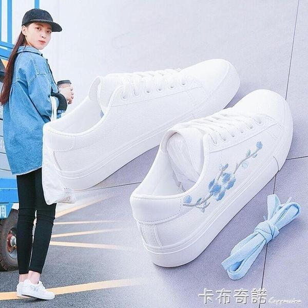 新款街拍小白鞋女學生百搭刺繡白鞋子潮韓版休閒板鞋