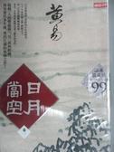 【書寶二手書T1/一般小說_NFD】日月當空(卷一)_黃易