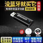 USB電腦藍牙音頻接收器發射器電視機轉藍牙耳機音箱響這配器4.2現貨