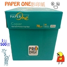 PAPER ONE 70磅影印紙 A5 一包500張 影印/噴墨印表機/辦公用品限用賣家宅配寄送