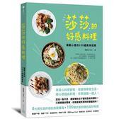 (二手書)莎莎的好感料理:滿載心意的100道美味提案