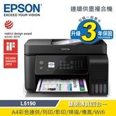 【EPSON 愛普生】L5190 傳真連續供墨複合機 【加碼贈行動電源】
