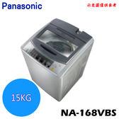 好禮送【Panasonic國際】15KG定頻單槽洗衣機 NA-168VBS