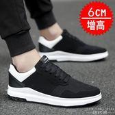 內增高鞋 男士韓版運動休閒鞋百搭 6cm
