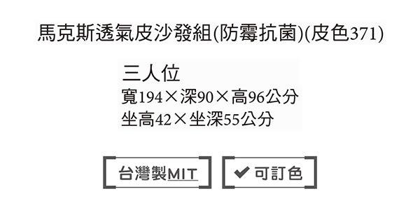 【森可家居】馬克斯透氣皮沙發組-三人位 7JX140-7 抗霉防菌 皮色371