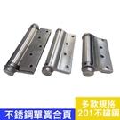 鋁門用後鈕 單開 白鐵自由鉸鍊(4寸一組兩片)HI052-S4 自動後鈕 不鏽鋼 自動丁雙 附螺絲